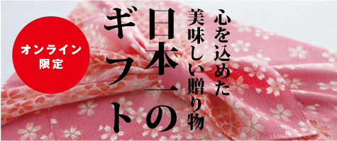 心を込めた美味しい贈り物日本一のギフト